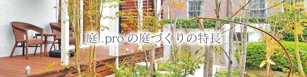 庭.proの庭づくりの特長